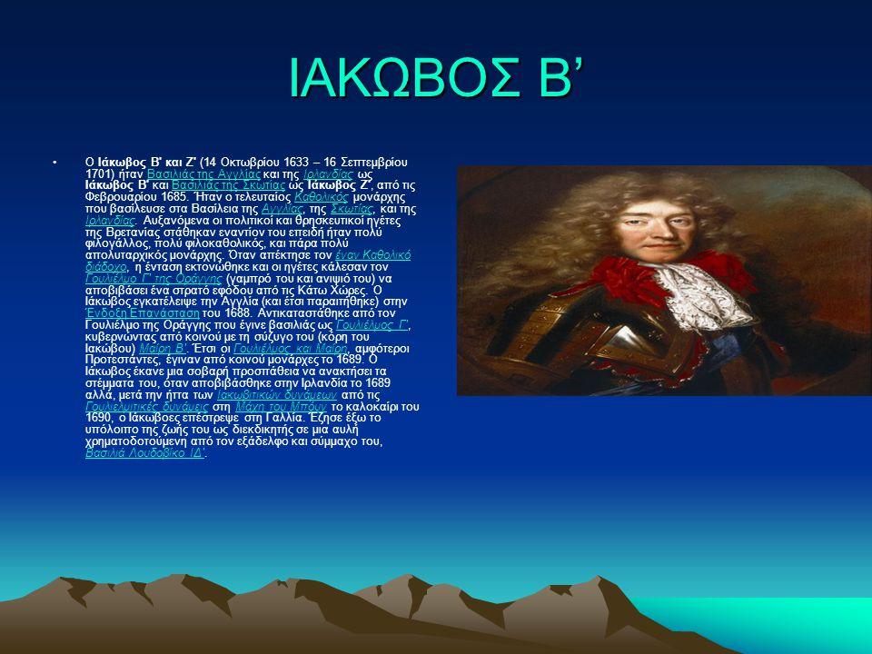 ΙΑΚΩΒΟΣ Β' Ο Ιάκωβος Β' και Ζ' (14 Οκτωβρίου 1633 – 16 Σεπτεμβρίου 1701) ήταν Βασιλιάς της Αγγλίας και της Ιρλανδίας ως Ιάκωβος Β' και Βασιλιάς της Σκ
