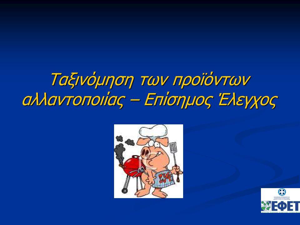 Κώδικας Τροφίμων & Ποτών ΚΕΦΑΛΑΙΟ Χ ΚΕΦΑΛΑΙΟ Χ ΚΡΕΑΣ ΚΑΙ ΠΡΟΙΟΝΤΑ ΚΡΕΑΤΟΣ ΚΡΕΑΣ ΚΑΙ ΠΡΟΙΟΝΤΑ ΚΡΕΑΤΟΣ Άρθρο 88: Ορισμοί Άρθρο 88: Ορισμοί Άρθρο 89: Πρώτες ύλες των προϊόντων που παράγονται από κρέας Άρθρο 89: Πρώτες ύλες των προϊόντων που παράγονται από κρέας Άρθρο 90: Βοηθητικές (συνδετικές), πρόσθετες και αρτυματικές ύλες προϊόντων που παράγονται από κρέας Άρθρο 90: Βοηθητικές (συνδετικές), πρόσθετες και αρτυματικές ύλες προϊόντων που παράγονται από κρέας Άρθρο 91: Ταξινόμηση, προδιαγραφές και ορισμοί των προϊόντων που παράγονται από κρέας.