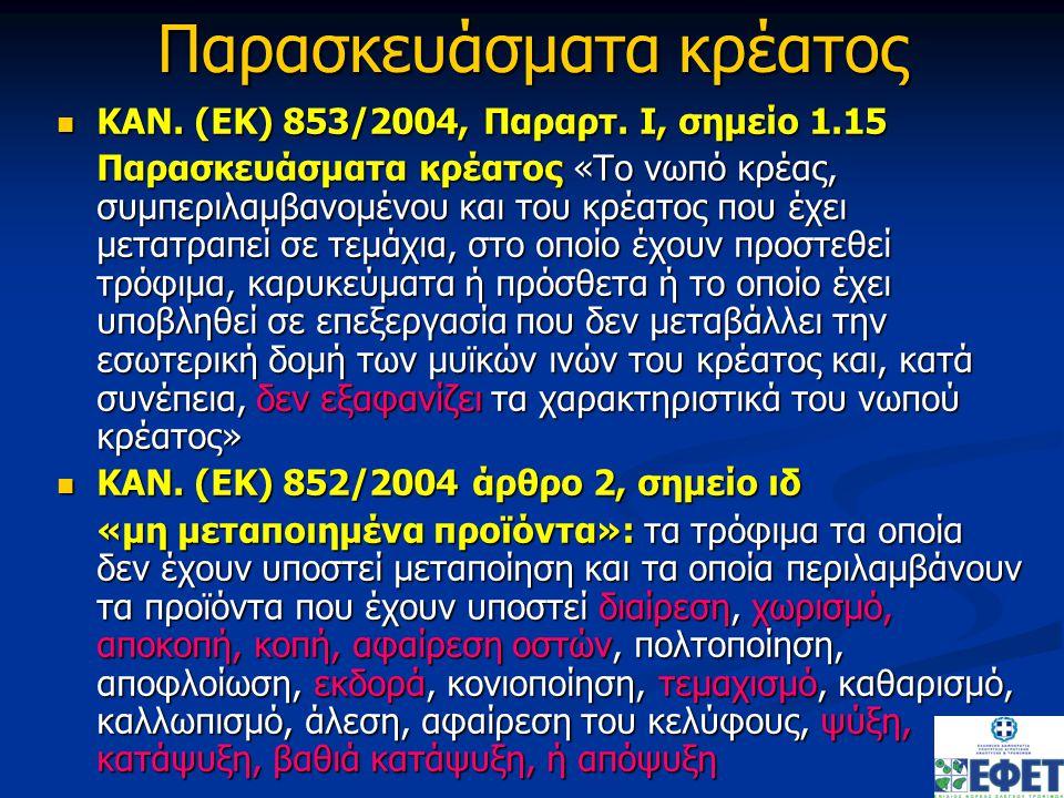 Παρασκευάσματα κρέατος ΚΑΝ.(ΕΚ) 853/2004, Παραρτ.