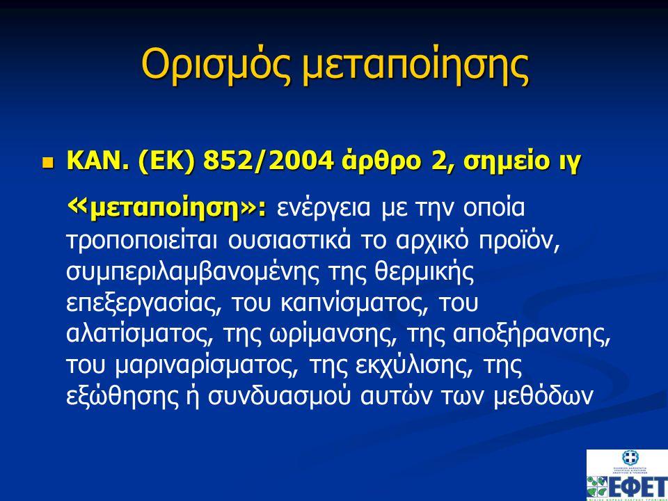 ΚΑΝ. (ΕΚ) 852/2004 άρθρο 2, σημείο ιγ ΚΑΝ. (ΕΚ) 852/2004 άρθρο 2, σημείο ιγ « μεταποίηση»: « μεταποίηση»: ενέργεια με την οποία τροποποιείται ουσιαστι