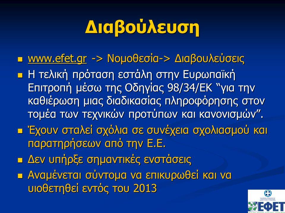 Διαβούλευση www.efet.gr -> Νομοθεσία-> Διαβουλεύσεις www.efet.gr -> Νομοθεσία-> Διαβουλεύσεις www.efet.gr Η τελική πρόταση εστάλη στην Ευρωπαϊκή Επιτροπή μέσω της Οδηγίας 98/34/ΕΚ για την καθιέρωση μιας διαδικασίας πληροφόρησης στον τομέα των τεχνικών προτύπων και κανονισμών .