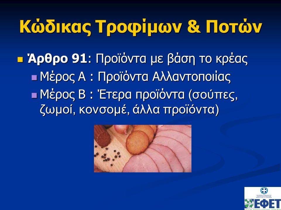 Κώδικας Τροφίμων & Ποτών Άρθρο 91: Προϊόντα με βάση το κρέας Άρθρο 91: Προϊόντα με βάση το κρέας Μέρος Α : Προϊόντα Αλλαντοποιίας Μέρος Α : Προϊόντα Α
