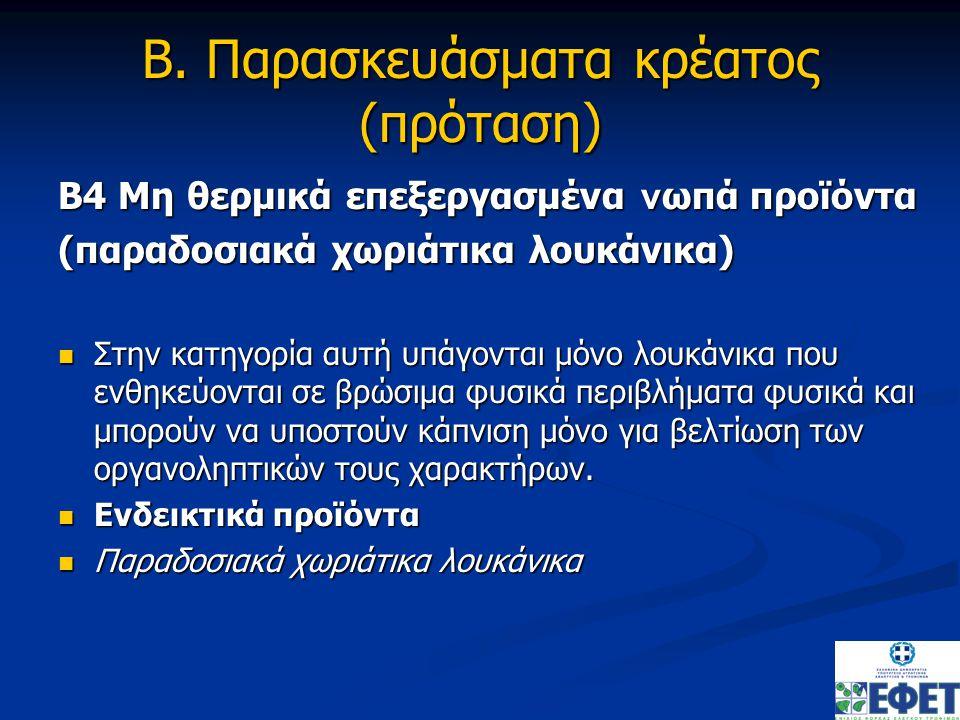 Β. Παρασκευάσματα κρέατος (πρόταση) Β4 Μη θερμικά επεξεργασμένα ν ωπά προϊόντα (παραδοσιακά χωριάτικα λουκάνικα) Στην κατηγορία αυτή υπάγονται μόνο λο
