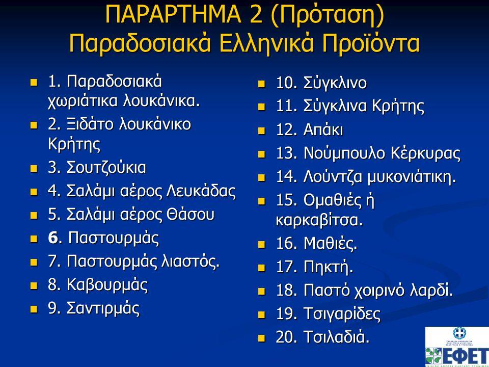 ΠΑΡΑΡΤΗΜΑ 2 (Πρόταση) Παραδοσιακά Ελληνικά Προϊόντα 1. Παραδοσιακά χωριάτικα λουκάνικα. 1. Παραδοσιακά χωριάτικα λουκάνικα. 2. Ξιδάτο λουκάνικο Κρήτης