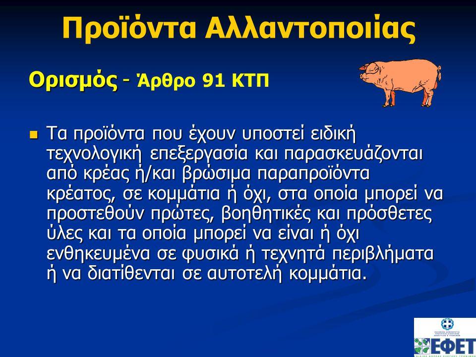 Προδιαγραφές προϊόντων Αλλαντοποιίας- Άρθρο 91 ΚΤΠ Προϊόντα από τεμάχια κρέατος (ii) Ωμοπλάτη (σπάλα) - παρασκευάζεται από την ωμοπλάτη του σφαγίου χοίρου με ή χωρίς το φυσικώς συνεχόμενο λίπος και δέρμα, χωρίς επιδερμίδα.