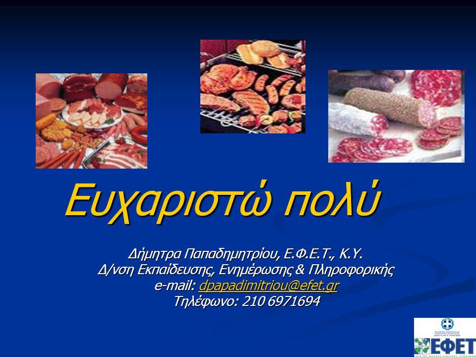 Ευχαριστώ πολύ Δήμητρα Παπαδημητρίου, Ε.Φ.Ε.Τ., Κ.Υ. Δ/νση Εκπαίδευσης, Ενημέρωσης & Πληροφορικής e-mail: dpapadimitriou@efet.gr dpapadimitriou@efet.g