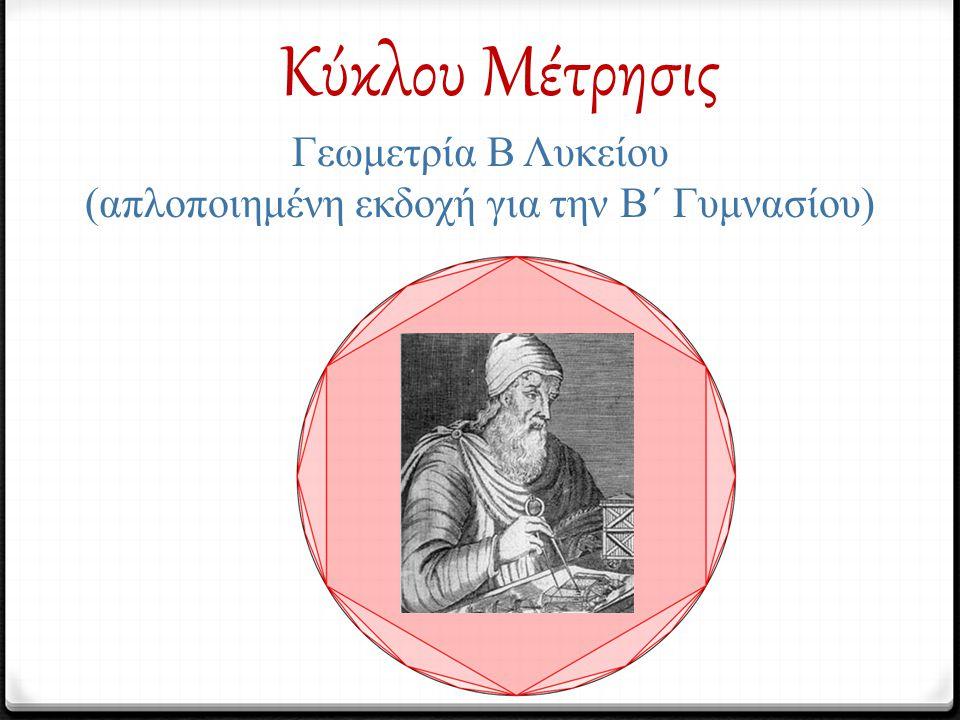 Κύκλου Μέτρησις Γεωμετρία Β Λυκείου (απλοποιημένη εκδοχή για την Β΄ Γυμνασίου)