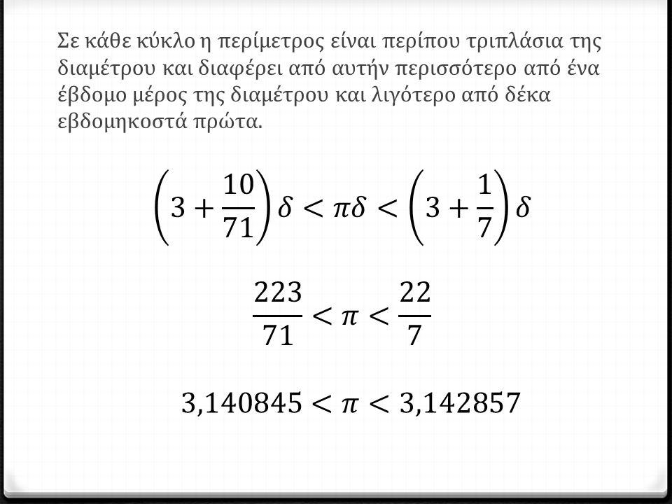 Σε κάθε κύκλο η περίμετρος είναι περίπου τριπλάσια της διαμέτρου και διαφέρει από αυτήν περισσότερο από ένα έβδομο μέρος της διαμέτρου και λιγότερο απ