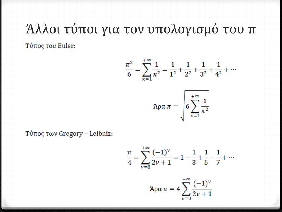 Άλλοι τύποι για τον υπολογισμό του π