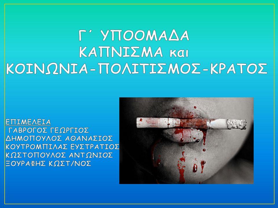 ΚΑΠΝΙΣΜΑ ΚΑΙ ΚΟΙΝΩΝΙΑ Κοινωνικές αναπαραστάσεις Συμβολισμοί του τσιγάρου Με τι συνδέεται το κάπνισμα στην σύγχρονη εποχή; ΚΑΠΝΙΣΜΑ ΚΑΙ ΠΟΛΙΤΙΣΜΟΣ Ταινίες ΚΑΠΝΙΣΜΑ ΚΑΙ ΚΡΑΤΟΣ ΝομοθεσίαΠρόληψηΑντιμετώπιση