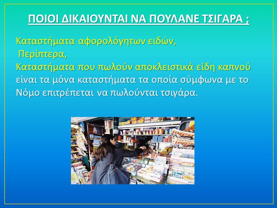 Καταστήματα αφορολόγητων ειδών, Περίπτερα, Περίπτερα, Καταστήματα που πωλούν αποκλειστικά είδη καπνού είναι τα μόνα καταστήματα τα οποία σύμφωνα με το Νόμο επιτρέπεται να πωλούνται τσιγάρα.