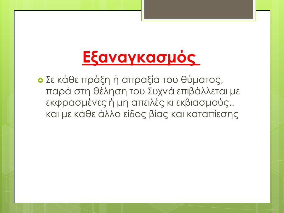Ιστοσελίδες με βίντεο για τη ΒΙΑ  http://www.youtube.com/watch?v=O7jtp6lKw kA http://www.youtube.com/watch?v=O7jtp6lKw kA  http://www.dailymotion.com/video/xjm7f7_yy yyyyyyyy-yyy-real-democracy_news http://www.dailymotion.com/video/xjm7f7_yy yyyyyyyy-yyy-real-democracy_news  http://www.youtube.com/watch?v=REiOyEY6 MLQ http://www.youtube.com/watch?v=REiOyEY6 MLQ