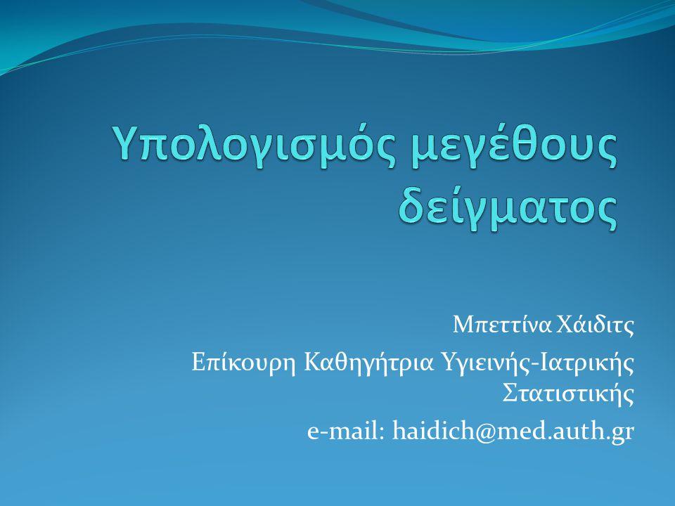 Μπεττίνα Χάιδιτς Επίκουρη Καθηγήτρια Υγιεινής-Ιατρικής Στατιστικής e-mail: haidich@med.auth.gr