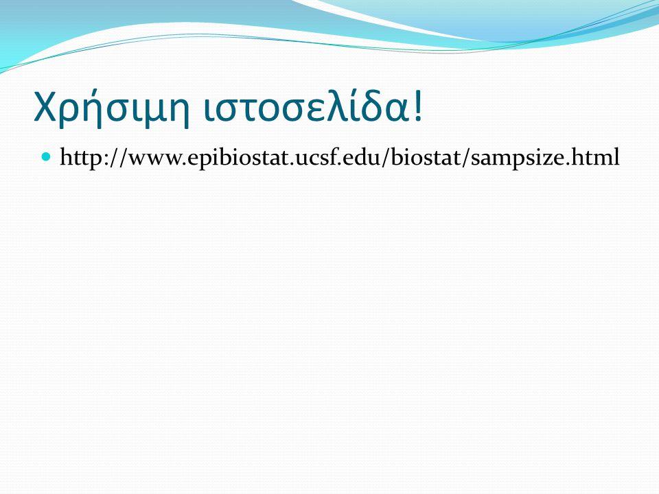 Χρήσιμη ιστοσελίδα! http://www.epibiostat.ucsf.edu/biostat/sampsize.html