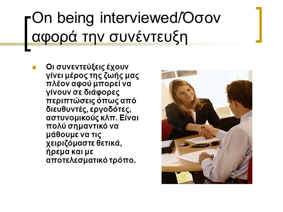 On being interviewed/Όσον αφορά την συνέντευξη Οι συνεντεύξεις έχουν γίνει μέρος της ζωής μας πλέον αφού μπορεί να γίνουν σε διάφορες περιπτώσεις όπως