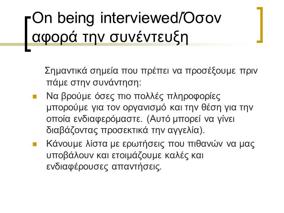 On being interviewed/Όσον αφορά την συνέντευξη Σημαντικά σημεία που πρέπει να προσέξουμε πριν πάμε στην συνάντηση: Να βρούμε όσες πιο πολλές πληροφορί