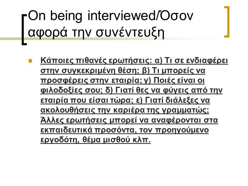 On being interviewed/Όσον αφορά την συνέντευξη Κάποιες πιθανές ερωτήσεις: α) Τι σε ενδιαφέρει στην συγκεκριμένη θέση; β) Τι μπορείς να προσφέρεις στην