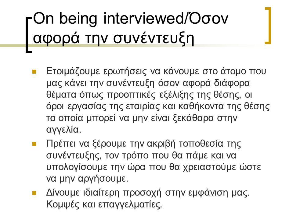 On being interviewed/Όσον αφορά την συνέντευξη Ετοιμάζουμε ερωτήσεις να κάνουμε στο άτομο που μας κάνει την συνέντευξη όσον αφορά διάφορα θέματα όπως