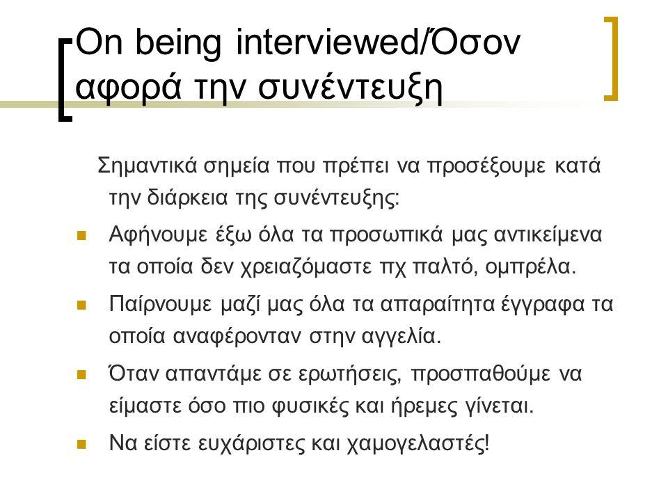 On being interviewed/Όσον αφορά την συνέντευξη Σημαντικά σημεία που πρέπει να προσέξουμε κατά την διάρκεια της συνέντευξης: Αφήνουμε έξω όλα τα προσωπ