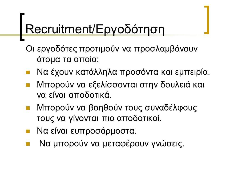 Recruitment/Εργοδότηση Οι εργοδότες προτιμούν να προσλαμβάνουν άτομα τα οποία: Να έχουν κατάλληλα προσόντα και εμπειρία. Μπορούν να εξελίσσονται στην