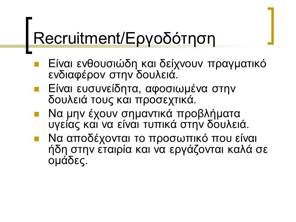 Applying for a vacancy/ Αίτηση για θέση εργασίας Πρέπει να είμαστε πολύ προσεχτικοί όταν ετοιμάζουμε μία αίτηση εργασίας γιατί από αυτήν θα σχηματίσει την πρώτη εντύπωση για εμάς ο πιθανών μελλοντικός μας εργοδότης.