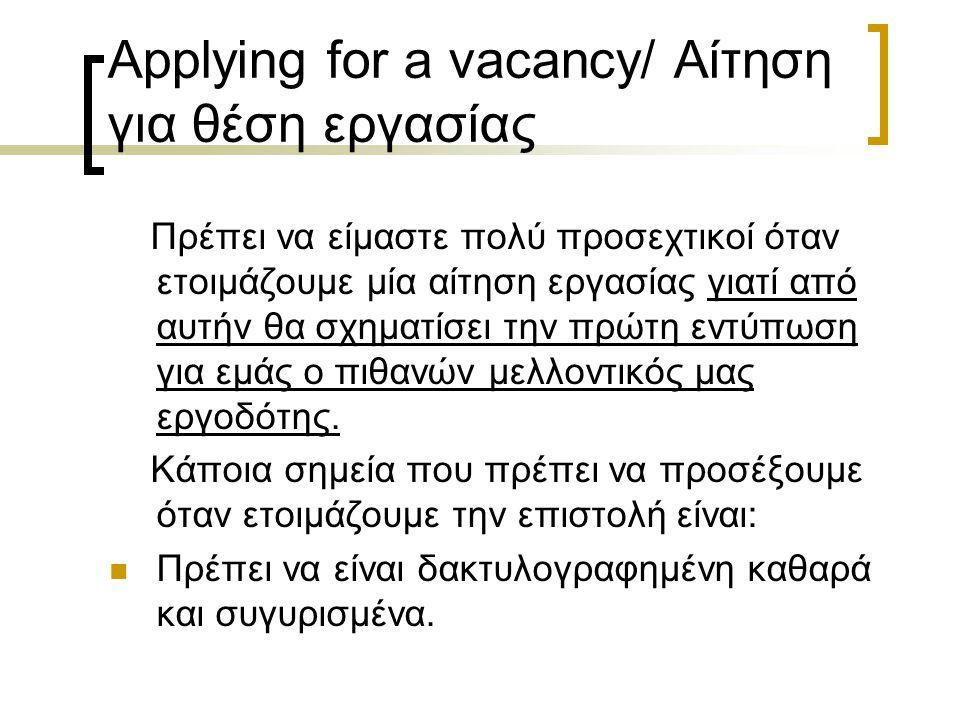 Applying for a vacancy/ Αίτηση για θέση εργασίας Προγραμματίζουμε την επιστολή προσεχτικά καλύπτοντας όλα τα σημεία της αγγελίας.
