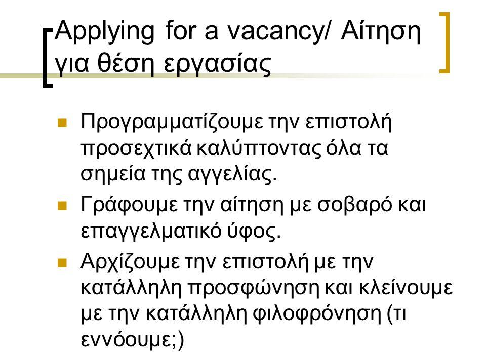 Applying for a vacancy/ Αίτηση για θέση εργασίας Προγραμματίζουμε την επιστολή προσεχτικά καλύπτοντας όλα τα σημεία της αγγελίας. Γράφουμε την αίτηση