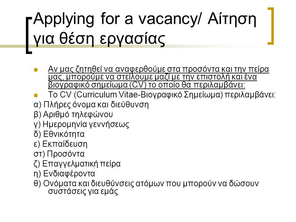 Applying for a vacancy/ Αίτηση για θέση εργασίας Αν μας ζητηθεί να αναφερθούμε στα προσόντα και την πείρα μας, μπορούμε να στείλουμε μαζί με την επιστ