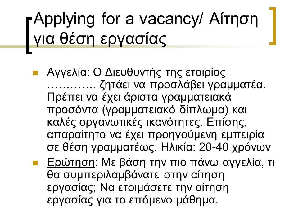 Applying for a vacancy/ Αίτηση για θέση εργασίας Αγγελία: Ο Διευθυντής της εταιρίας …………. ζητάει να προσλάβει γραμματέα. Πρέπει να έχει άριστα γραμματ