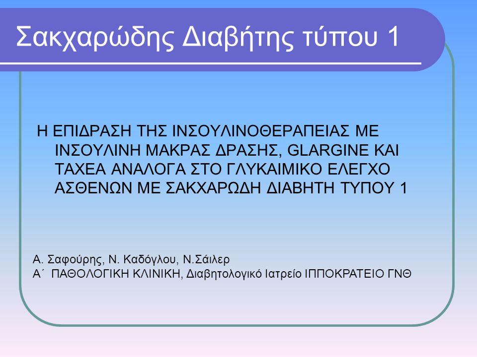 Σακχαρώδης Διαβήτης τύπου 1 Η ΕΠΙΔΡΑΣΗ ΤΗΣ ΙΝΣΟΥΛΙΝΟΘΕΡΑΠΕΙΑΣ ΜΕ ΙΝΣΟΥΛΙΝΗ ΜΑΚΡΑΣ ΔΡΑΣΗΣ, GLARGINE ΚΑΙ ΤΑΧΕΑ ΑΝΑΛΟΓΑ ΣΤΟ ΓΛΥΚΑΙΜΙΚΟ ΕΛΕΓΧΟ ΑΣΘΕΝΩΝ ΜΕ