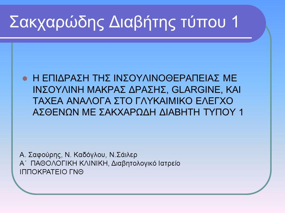 Σακχαρώδης Διαβήτης τύπου 1 Η ΕΠΙΔΡΑΣΗ ΤΗΣ ΙΝΣΟΥΛΙΝΟΘΕΡΑΠΕΙΑΣ ΜΕ ΙΝΣΟΥΛΙΝΗ ΜΑΚΡΑΣ ΔΡΑΣΗΣ, GLARGINE, ΚΑΙ ΤΑΧΕΑ ΑΝΑΛΟΓΑ ΣΤΟ ΓΛΥΚΑΙΜΙΚΟ ΕΛΕΓΧΟ ΑΣΘΕΝΩΝ ΜΕ