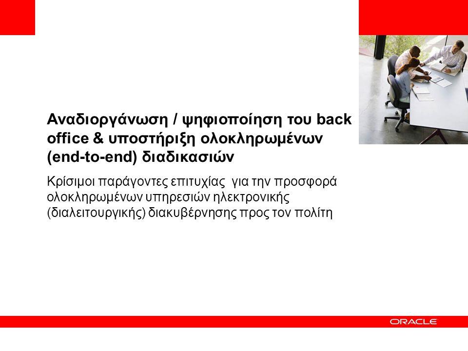Αναδιοργάνωση / ψηφιοποίηση του back office & υποστήριξη ολοκληρωμένων (end-to-end) διαδικασιών Κρίσιμοι παράγοντες επιτυχίας για την προσφορά ολοκληρ