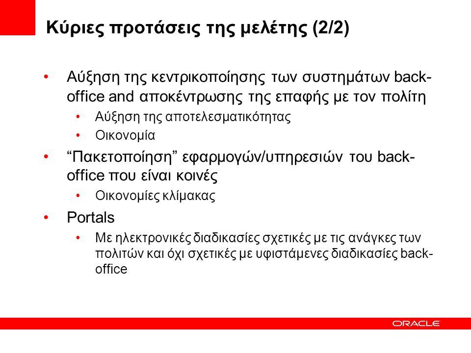 Κύριες προτάσεις της μελέτης (2/2) Αύξηση της κεντρικοποίησης των συστημάτων back- office and αποκέντρωσης της επαφής με τον πολίτη Αύξηση της αποτελε