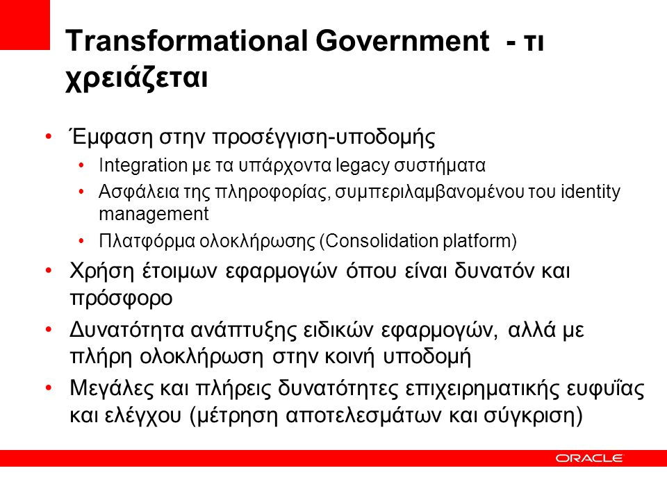 Transformational Government - τι χρειάζεται Έμφαση στην προσέγγιση-υποδομής Integration με τα υπάρχοντα legacy συστήματα Ασφάλεια της πληροφορίας, συμ
