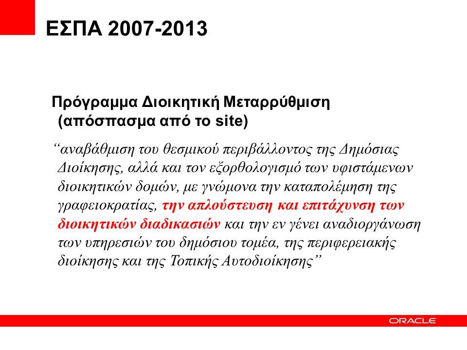 """ΕΣΠΑ 2007-2013 Πρόγραμμα Διοικητική Μεταρρύθμιση (απόσπασμα από το site) """"αναβάθμιση του θεσμικού περιβάλλοντος της Δημόσιας Διοίκησης, αλλά και τον ε"""