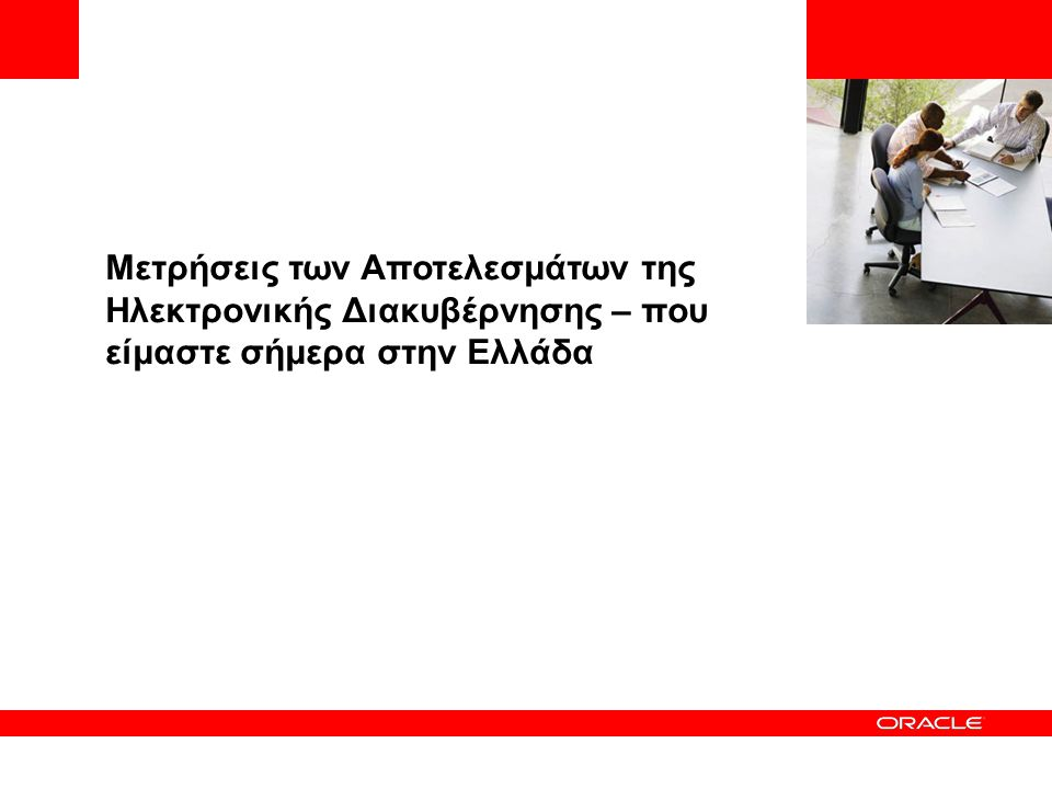 Μελέτη για τη μέτρηση των δεικτών του σχεδίου δράσης i2010 για το έτος 2008 Απογραφική Μελέτη Ε3: «Καταγραφή δημοσίων υπηρεσιών διαθέσιμων στους πολίτες on ‐ line»