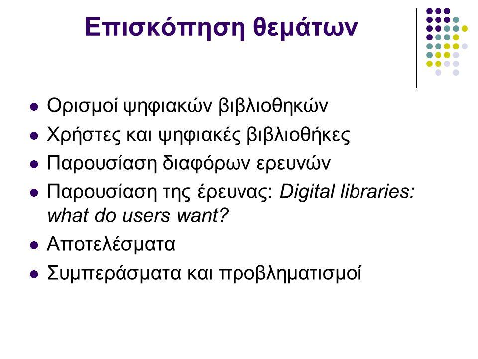 Επισκόπηση θεμάτων Ορισμοί ψηφιακών βιβλιοθηκών Χρήστες και ψηφιακές βιβλιοθήκες Παρουσίαση διαφόρων ερευνών Παρουσίαση της έρευνας: Digital libraries: what do users want.
