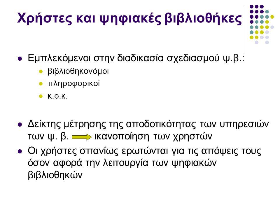 Χρήστες και ψηφιακές βιβλιοθήκες Εμπλεκόμενοι στην διαδικασία σχεδιασμού ψ.β.: βιβλιοθηκονόμοι πληροφορικοί κ.ο.κ.