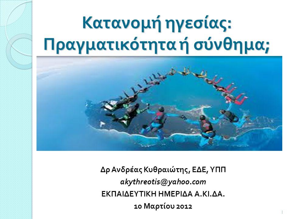 Αποτελέσματα μιας έρευνας Μια έρευνα στα δημοτικά σχολεία της Κύπρου το 2009: Εξέτασε τα επίπεδα κατανεμημένης ηγεσίας και τη σχέση της με την αφοσίωση των δασκάλων : Όλοι οι τομείς (7) της κατανεμημένης ηγεσίας γενικά βρίσκονται σε επίπεδο πάνω από το μέτριο.