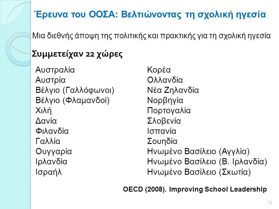 Συμμετείχαν 22 χώρες 12 Έρευνα του ΟΟΣΑ: Βελτιώνοντας τη σχολική ηγεσία Μια διεθνής άποψη της πολιτικής και πρακτικής για τη σχολική ηγεσία Αυστραλία
