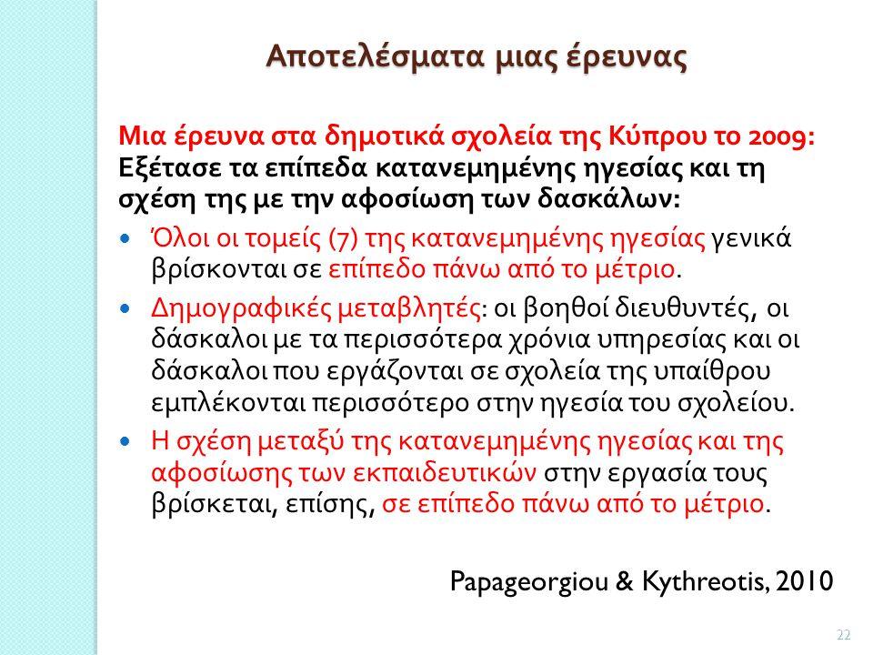 Αποτελέσματα μιας έρευνας Μια έρευνα στα δημοτικά σχολεία της Κύπρου το 2009: Εξέτασε τα επίπεδα κατανεμημένης ηγεσίας και τη σχέση της με την αφοσίωσ