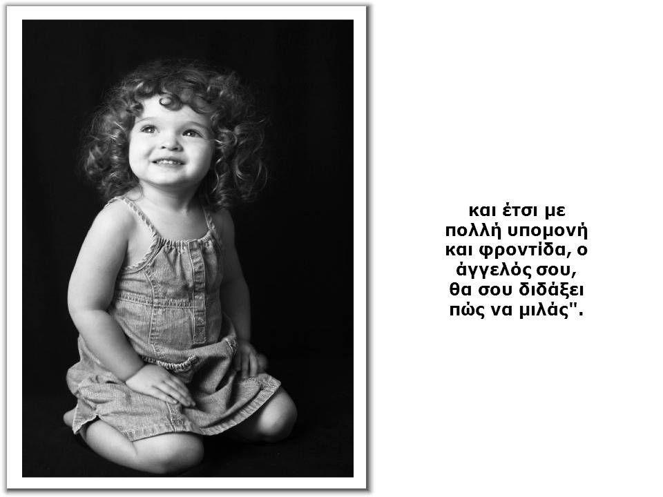 Αυτό είναι εύκολο , απάντησε η Θεά: Ο άγγελός σου, θα σου λέει τις πιο όμορφες και γλυκές λέξεις που άκουσες ποτέ σου,