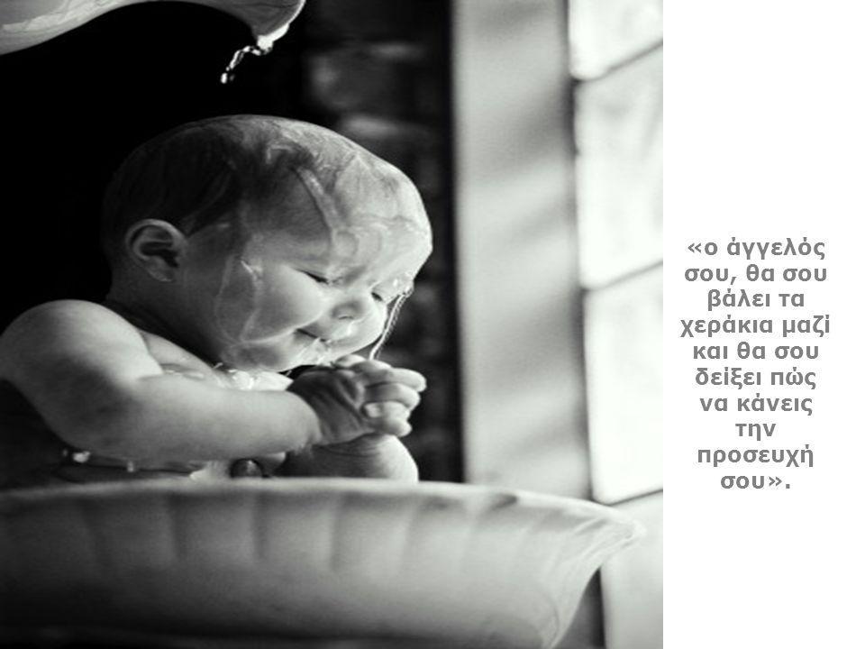 Ο Θεός χαμογέλασε στο παιδί και του είπε,