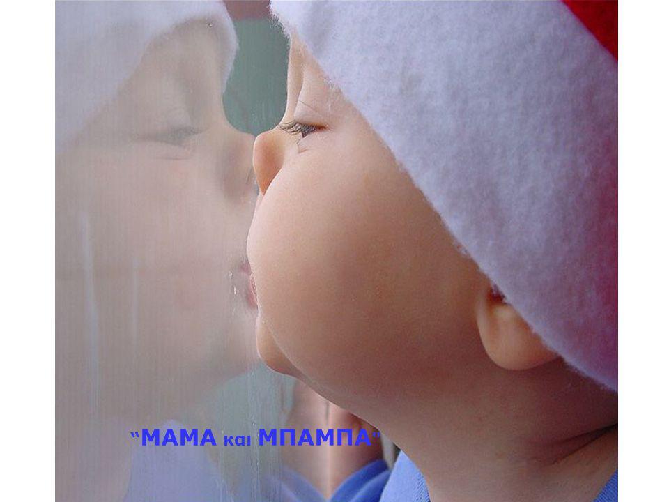Η Θεά φίλησε γλυκά το παιδί και ο Θεός ψιθύρισε απαλά, «Τα ονόματα των αγγέλων σου δεν είναι κάτι σημαντικό….