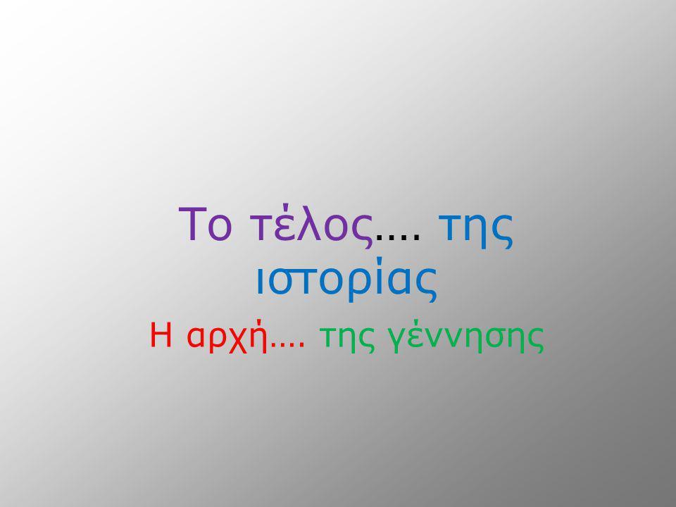 ΜΑΜΑ και ΜΠΑΜΠΑ