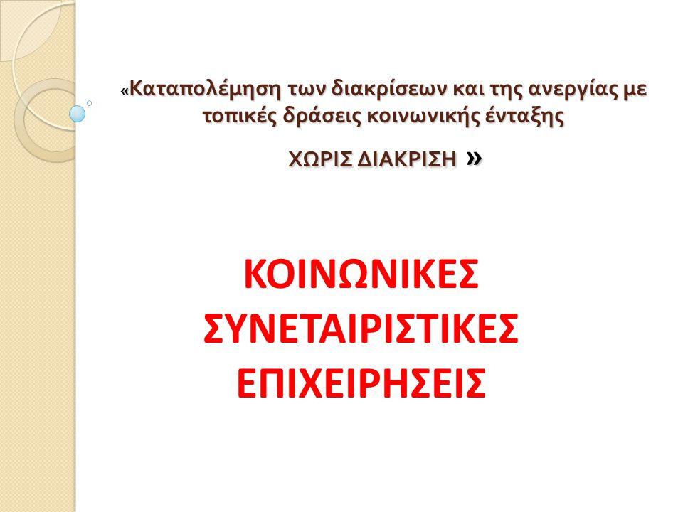 « Καταπολέμηση των διακρίσεων και της ανεργίας με τοπικές δράσεις κοινωνικής ένταξης ΧΩΡΙΣ ΔΙΑΚΡΙΣΗ » ΚΟΙΝΩΝΙΚΕΣ ΣΥΝΕΤΑΙΡΙΣΤΙΚΕΣ ΕΠΙΧΕΙΡΗΣΕΙΣ