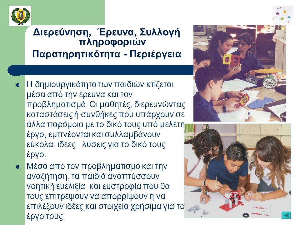 Διερεύνηση, Έρευνα, Συλλογή πληροφοριών Παρατηρητικότητα - Περιέργεια Η δημιουργικότητα των παιδιών κτίζεται μέσα από την έρευνα και τον προβληματισμό.