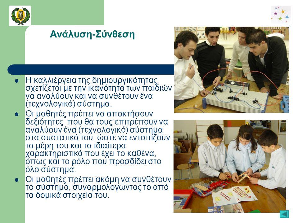 Η καλλιέργεια της δημιουργικότητας σχετίζεται με την ικανότητα των παιδιών να αναλύουν και να συνθέτουν ένα (τεχνολογικό) σύστημα.