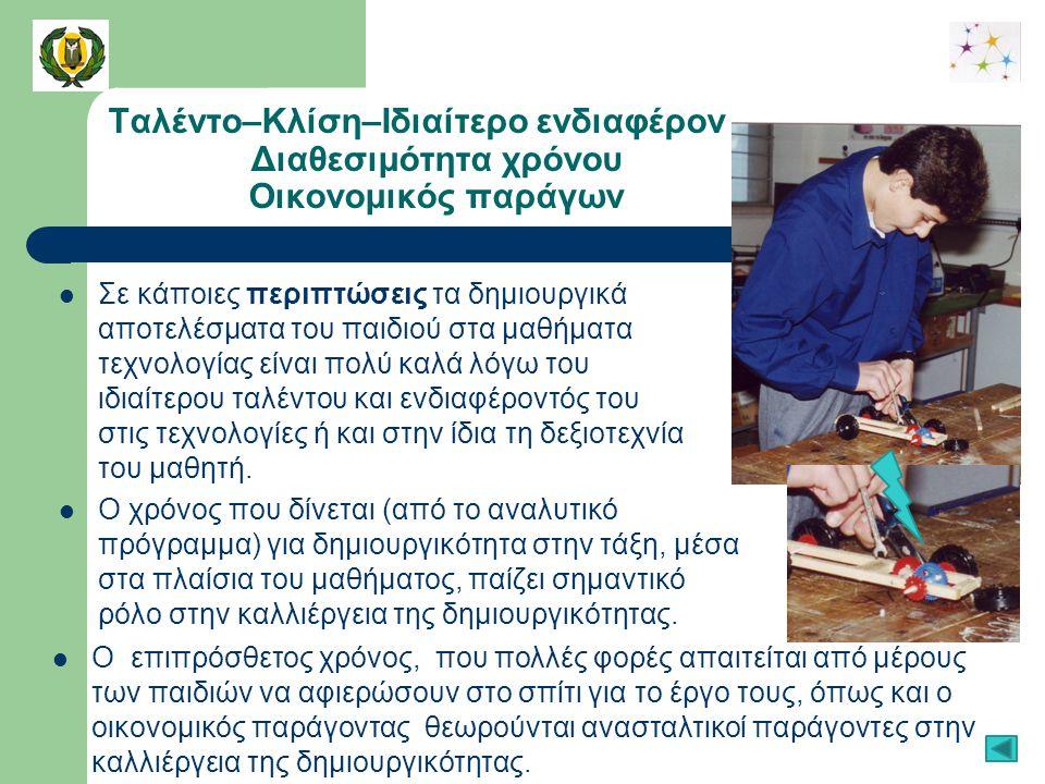 Ταλέντο–Κλίση–Ιδιαίτερο ενδιαφέρον Διαθεσιμότητα χρόνου Οικονομικός παράγων Σε κάποιες περιπτώσεις τα δημιουργικά αποτελέσματα του παιδιού στα μαθήματα τεχνολογίας είναι πολύ καλά λόγω του ιδιαίτερου ταλέντου και ενδιαφέροντός του στις τεχνολογίες ή και στην ίδια τη δεξιοτεχνία του μαθητή.