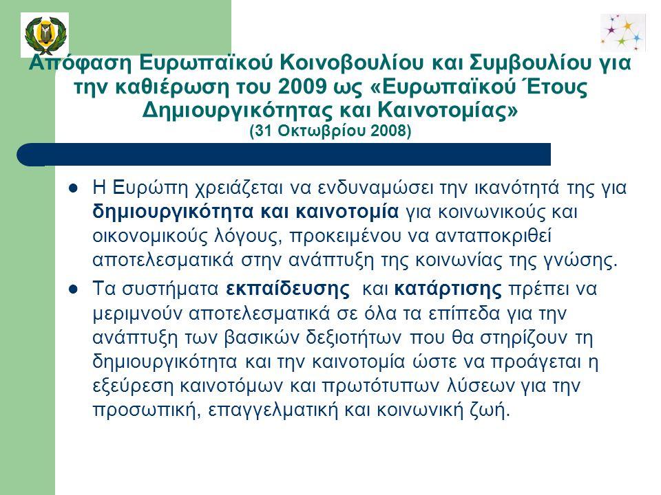 Απόφαση Ευρωπαϊκού Κοινοβουλίου και Συμβουλίου για την καθιέρωση του 2009 ως «Ευρωπαϊκού Έτους Δημιουργικότητας και Καινοτομίας» (31 Οκτωβρίου 2008) Η Ευρώπη χρειάζεται να ενδυναμώσει την ικανότητά της για δημιουργικότητα και καινοτομία για κοινωνικούς και οικονομικούς λόγους, προκειμένου να ανταποκριθεί αποτελεσματικά στην ανάπτυξη της κοινωνίας της γνώσης.